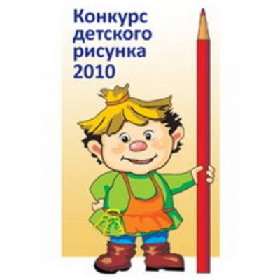 Конкурс детского рисунка - 2013 timeline