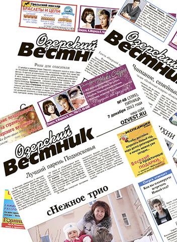 Газета «Озерский вестник»