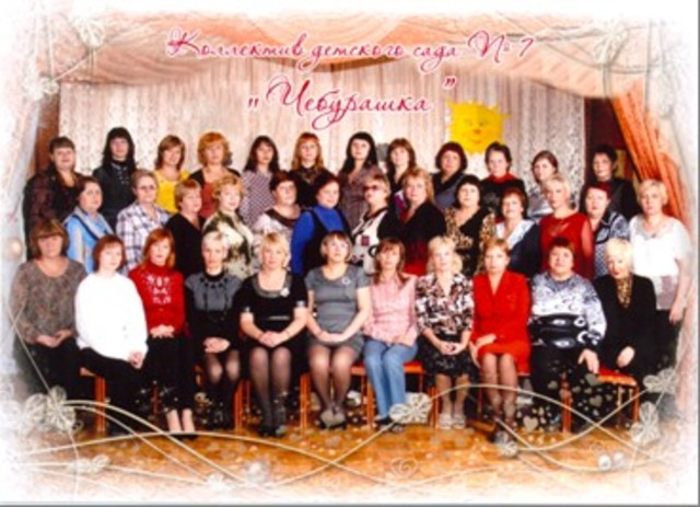 Коллектив детского сада в 2010 г.