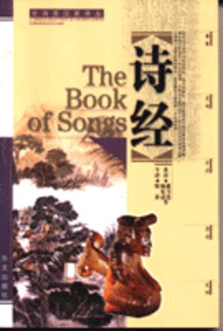Shi Jing Book of Songs
