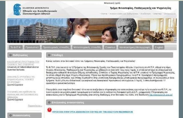 Παραίτηση του δημάρχου Λειβαδιάς - Αναστολή μαθημάτων σε Τμήμα του Πανεπιστημίου Αθηνών
