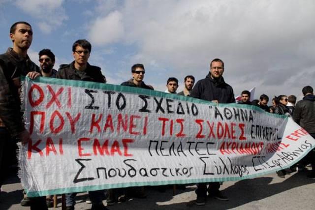Πέντε χιλιάδες φοιτητές την «έπεσαν» στο «Αθηνά»