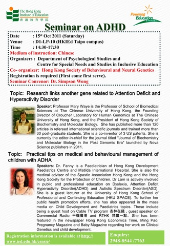 First Public Educational Workshop: ADHD/ADD