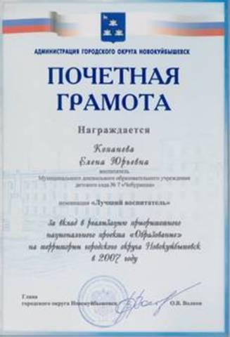 """Наш победитель в номинации """"Лучший воспитатель"""""""