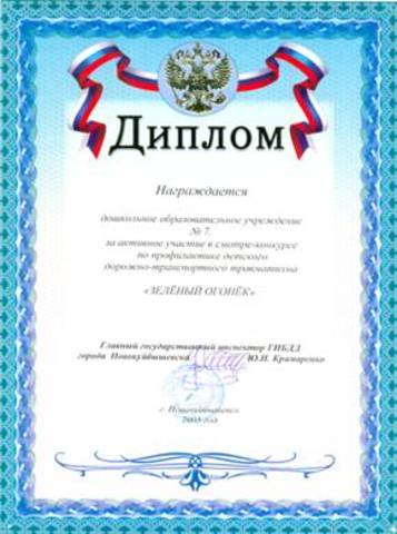"Смотр-конкурс ""Зелёный огонёк"""