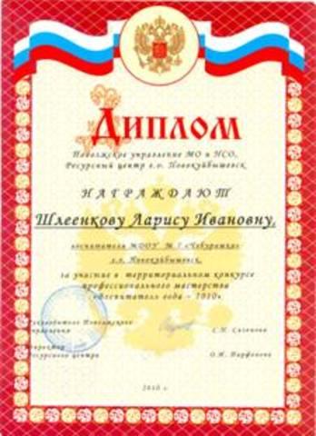 """Участие в конкурсе """"Воспитатель года-2010"""""""