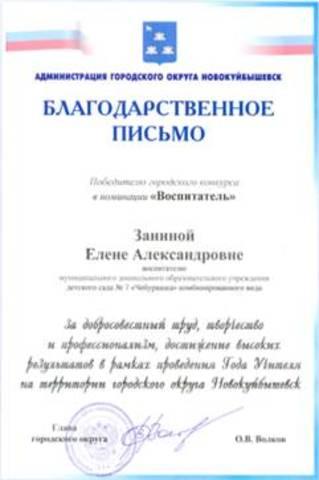 """Победитель городского конкурса в номинации """"Воспитатель"""""""