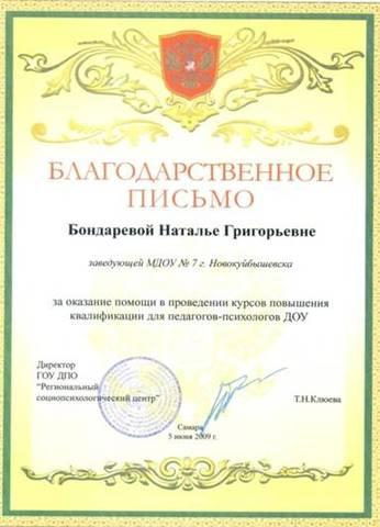 БЛАГОДАРСТВЕННОЕ ПИСЬМО Бондаревой Н.Г.
