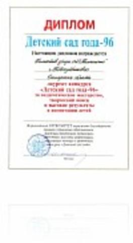 """Участие в конкурсе """"Детский сад года"""" 1996"""