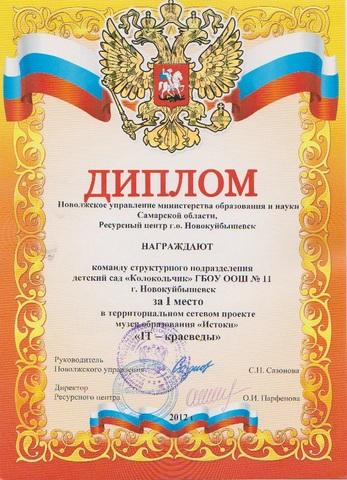 """Победа в конкурсе """"Краеведы"""""""