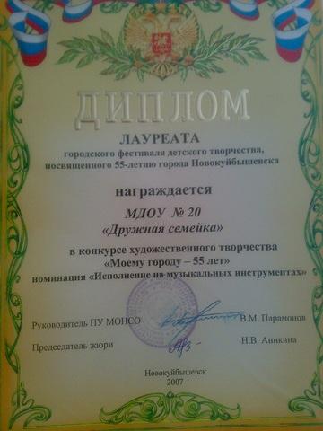 Диплом участника посвященного 55-летию города Новокуйбышевска в конкурсе художественного творчества  «Моему городу –55 лет»,  номинация: «Исполнение на музыкальных инструментах».