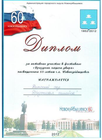 Диплом за I место Городского конкурса «Новогодняя игрушка» (воспитаннику Кузнецову Мише).