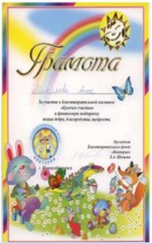 Участие в выставке детского творчества