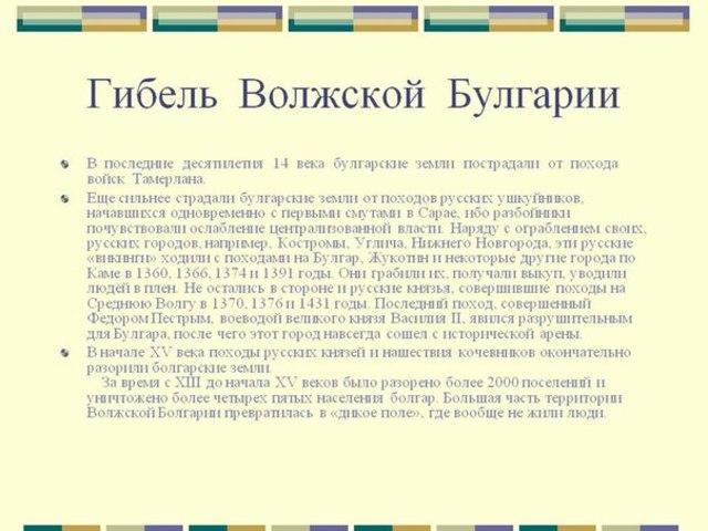 Гибель города Булгар