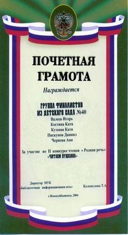 Достижения воспитанников 2004 - 2005