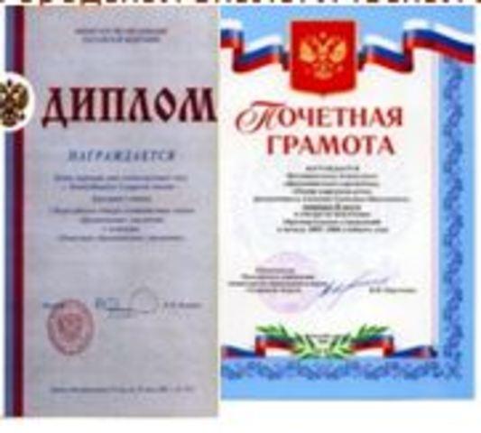 Награды педагогов ЦКР