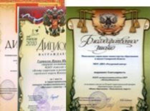 Грамоты Министерства образования и науки Самарской области.