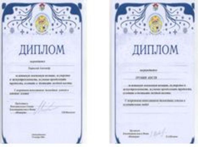 Достижения воспитанников (2005-2007)