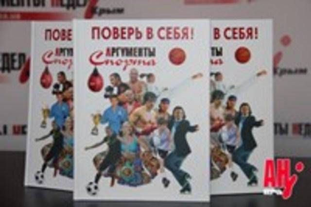 В Керчи появится уникальная книга о спорте
