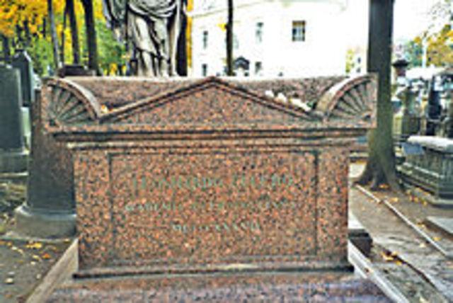 прах великого математика был перенесён в «Некрополь XVIII века»