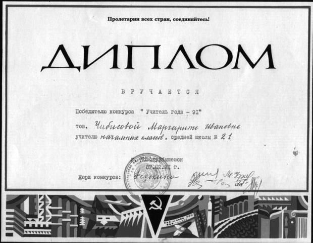 Диплом победителя городского конкурса «Учитель года -91»