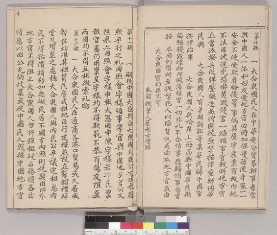 Burlingame Treaty (1868)