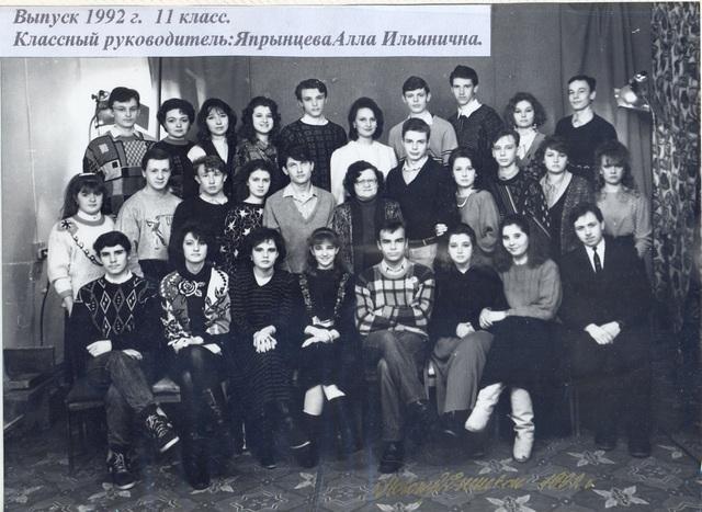 Выпускники 1992