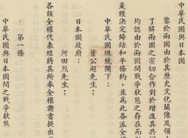 Treaty of Taipei