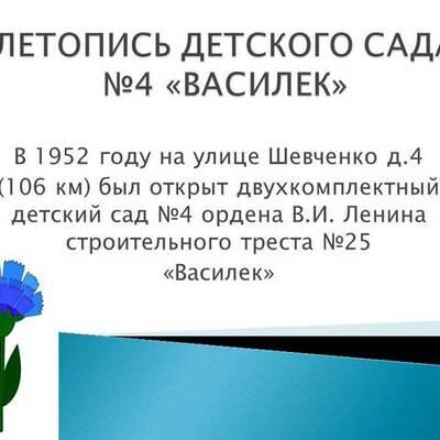 Д/С Василек г. Новокуйбышевск timeline
