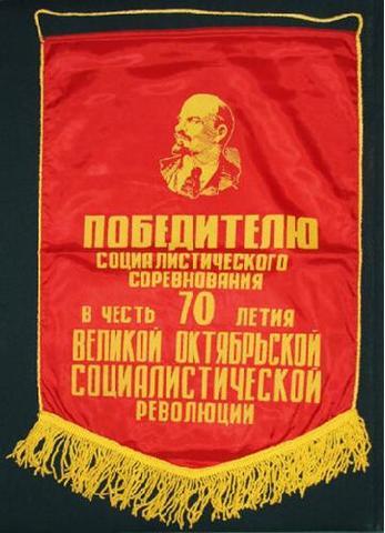 Достижения коллектива 1987 год
