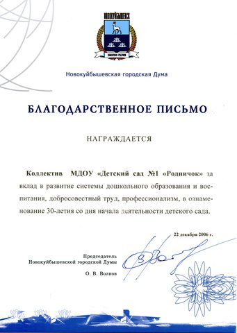 Достижения коллектива 2006 год