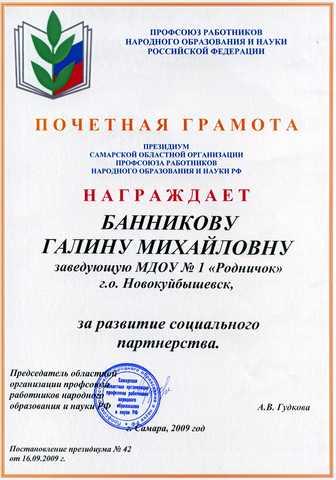 Достижения сотрудников 2010 год