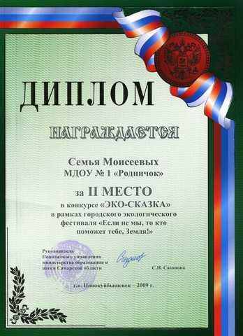 Достижения воспитанников 2009 год