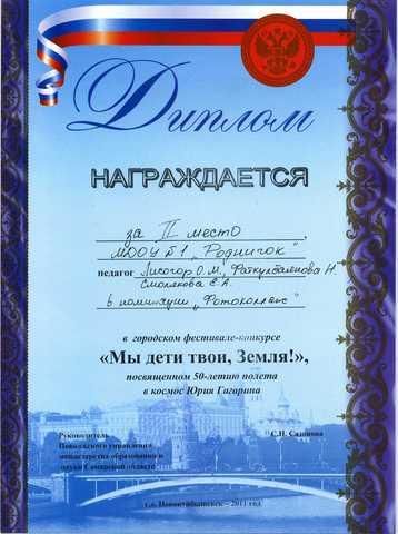 Достижения воспитанников 2011 год