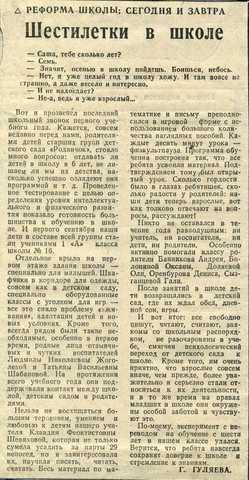 Распространение педагогического опыта 1990-2001 г.г.