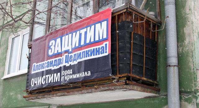 Растяжки с портретом Цедилкина появляются на улицах города