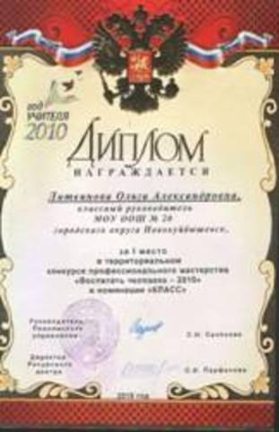 Победитель регионального конкурса