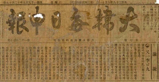 KOREA: Zeitung Dähan Mäil Shinbo wird von Japanern gekauft > Mäil Shinbo
