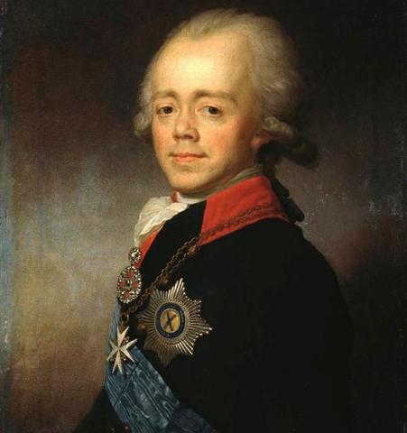 ПА́ВЕЛ I Петрович