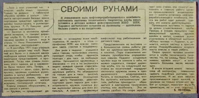 """Статья в газете """"Своими руками"""""""