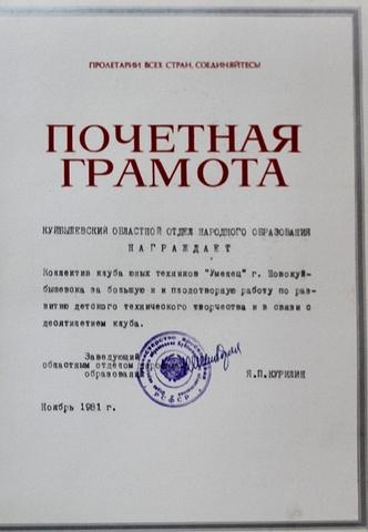 Юбилей - КЮТ - 10 лет Почетная грамота
