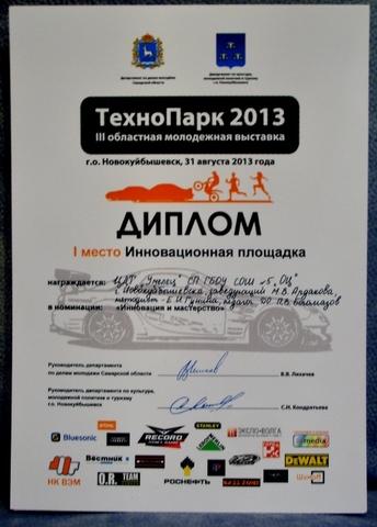 Технопарк - 2013