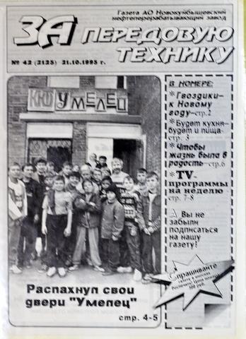"""Распахнул свои двери """"Умелец"""" по ул. Егорова, 1 А"""