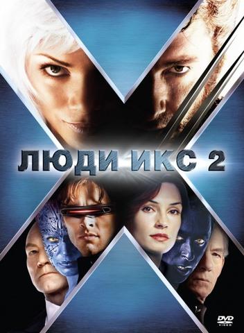 """""""Люди Икс 2"""""""