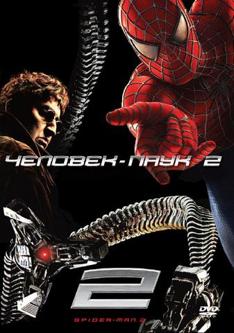 """Человек-паук 2"""