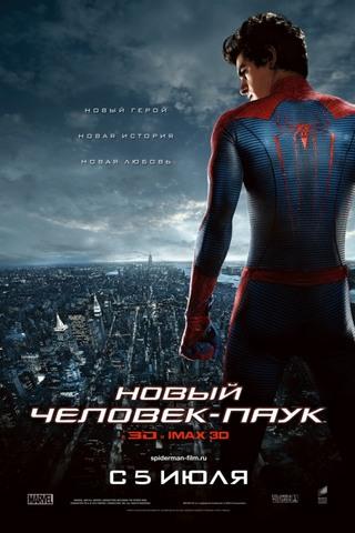 """""""Новый Человек-Паук"""""""