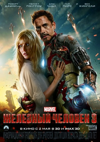 """""""Железный Человек 3"""""""