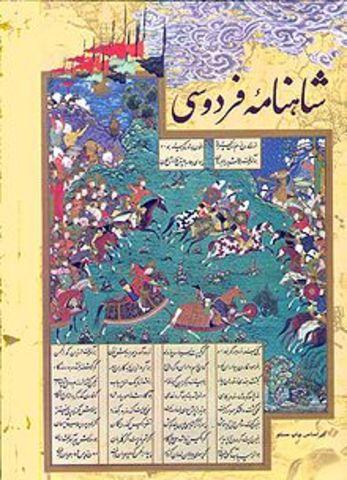 Fall of Sasanian Empire of Persia