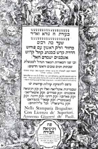 Large edition of the Ashkenazi mahzor is published in Venice