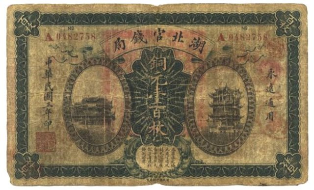 First government to make paper money